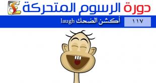 دورة الرسوم المتحركة (117) أكشن الضحك laugh || فوكل