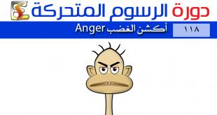 دورة الرسوم المتحركة (118) أكشن الغضب Anger || فوكل