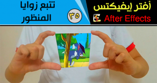 أفتر إيفيكتس After Effects – درس (35) تتبع زوايا المنظور