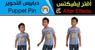 أفتر إيفيكتس After Effects – درس (36) التحريك بدبابيس التحوير Puppet Pin