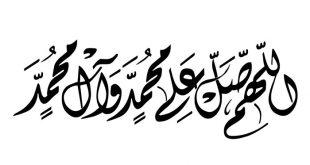محمد صلى الله عليه وسلم