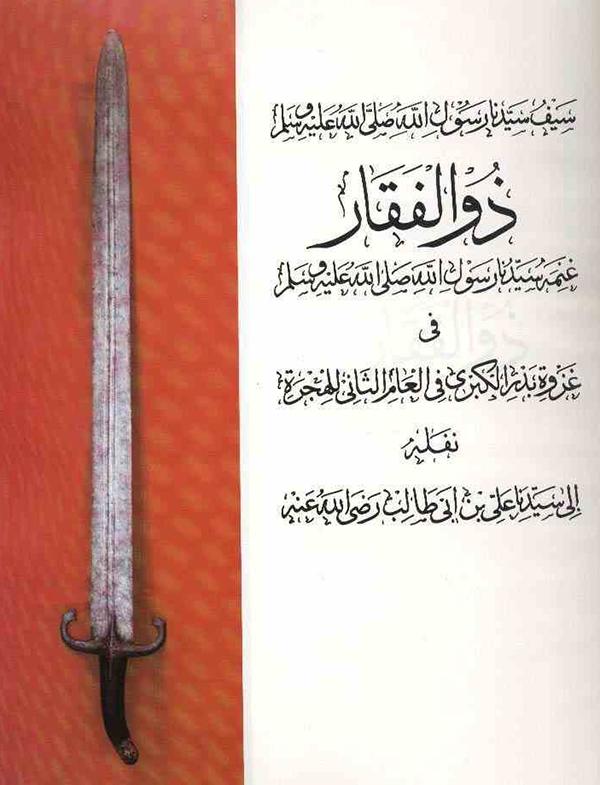 مقتنيات النبي محمد المزعومة