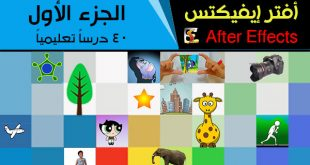 دورة أفتر إفكتس After Effects | الجزء الأول