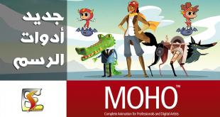 الجديد في أدوات الرسم في موهو 12 | Moho 12 Draw Tools