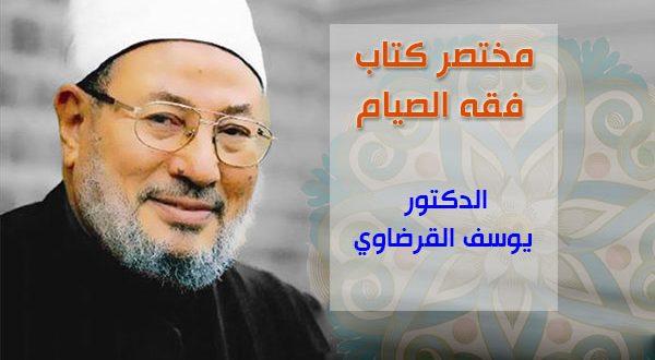 مختصر فقه الصيام للدكتور يوسف القرضاوي