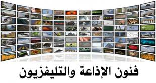 إذاعة وتليفزيون