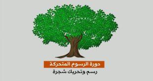 تعلم رسم شجرة