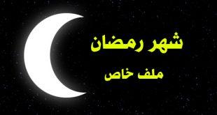 شهر رمضان المبارك - ملف خاص