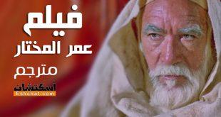 فيلم أسد الصحراء عمر المختار
