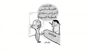 فن الكاريكاتير