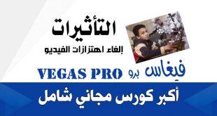 إلغاء اهتزاز الفيديو |فيغاس برو Vegas pro