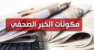 كيف تكتب الخبر الصحفي؟ (2) مكونات الخبر