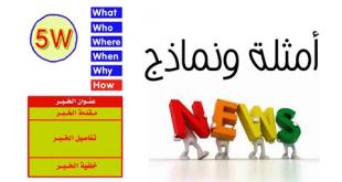 كيف تكتب الخبر الصحفي؟ (4) أمثلة ونماذج للأخبار