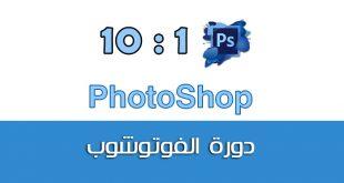 دورة فوتوشوب Photoshop CC & CS6