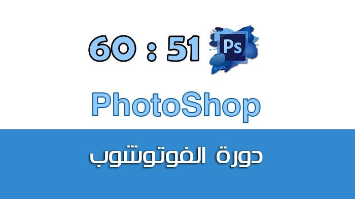 دروس فوتوشوب Photoshop cc & cs6 | درس 51 : 60 | موقع اسكتشات