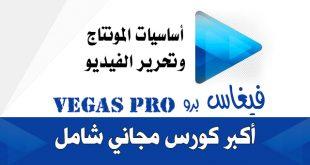 أساسيات المونتاج وتحرير الفيديو| فيغاس برو Vegas pro