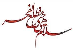 سلام هى حتى مطلع الفجر | الخاط الفارسي