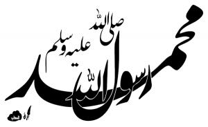محمد صلى الله عليه وسلم | الخاط الفارسي