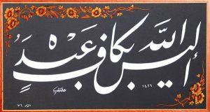أليس الله بكاف عبده | الخاط الفارسي