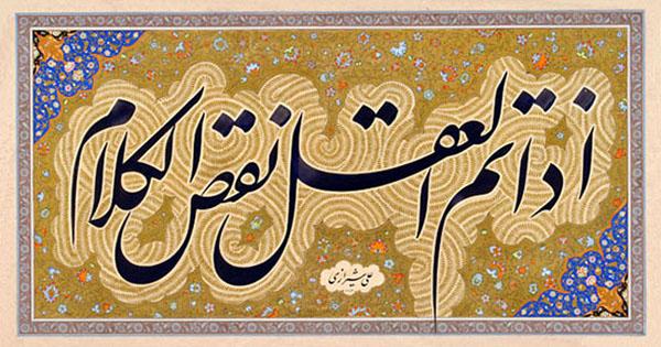 خط نستعلیق لا يزال استخدامه في إيران محصورا في الفنون وليس الكتابة اليومية  (الجزيرة)