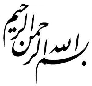 البسملة | الخاط الفارسي