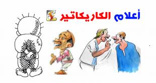 أعلام الرسامين في فن الكاريكاتير