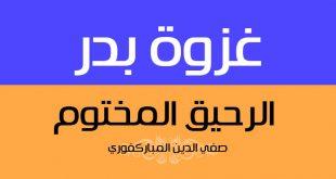 غزوة بدر الكبرى | كتاب الرحيق المختوم