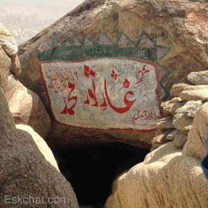 مدخل غار ثور
