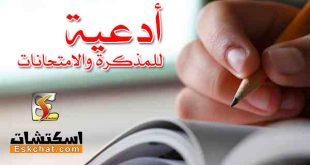 أدعية للمذاكرة والامتحانات