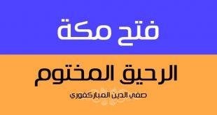 غزوة فتح مكة | الرحيق المختوم