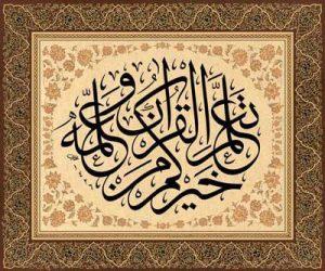 خيركم من تعلم القرآن وعلمه| خط الثلث