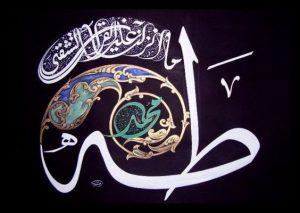طه ما أنزلنا عليك القرآن لتشقى | خط الثلث