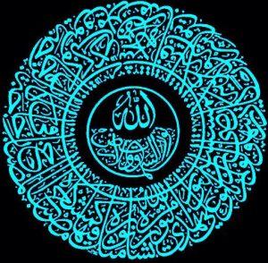 الله نور السموات والأرض | خط الثلث
