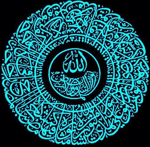 الله نور السموات والأرض خط الثلث موقع اسكتشات موقع اسكتشات