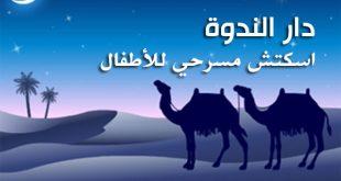 """""""دار الندوة"""" .. اسكتش مسرحي للأطفال بمناسبة الهجرة النبوية"""
