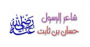 أشعار و قصائد حسان بن ثابت شاعر الرسول