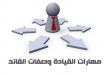 مهارات القيادة و صفات القائد .. أحمد العساف