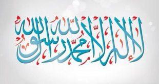 لا إله إلا الله محمد رسول الله