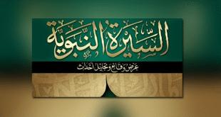السيرة النبوية للدكتور علي الصلابي