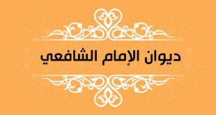ديوان الإمام الشافعي | قصائد و أشعار