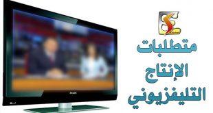 تليفزيون
