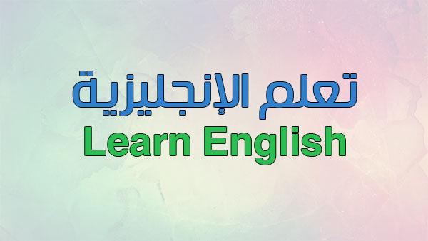 كورس تعلم اللغة الإنجليزية   المستوى الثاني   موقع اسكتشات