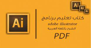 تحميل كتاب تعليم adobe illustrator