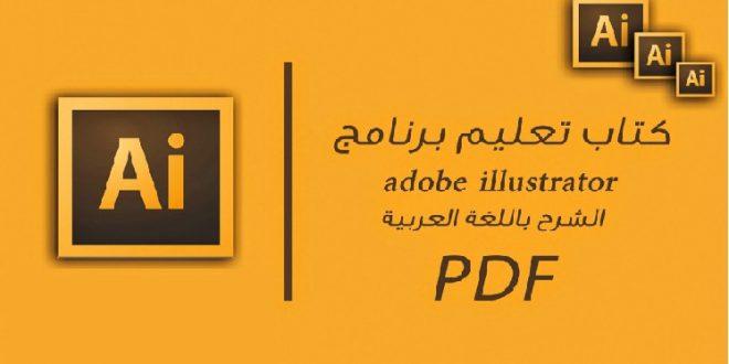 تحميل كتاب فوتوشوب cs6 عربي pdf