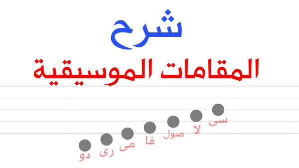 المقامات الموسيقية العربية