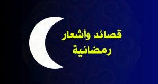أشعار وقصائد عن شهر رمضان