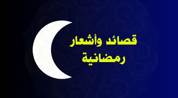 قصائد وأشعار رمضانية في وداع رمضان موقع اسكتشات