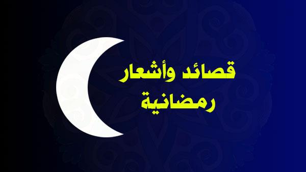 قصائد وأشعار رمضانية ترحيب واستقبال رمضان موقع اسكتشات