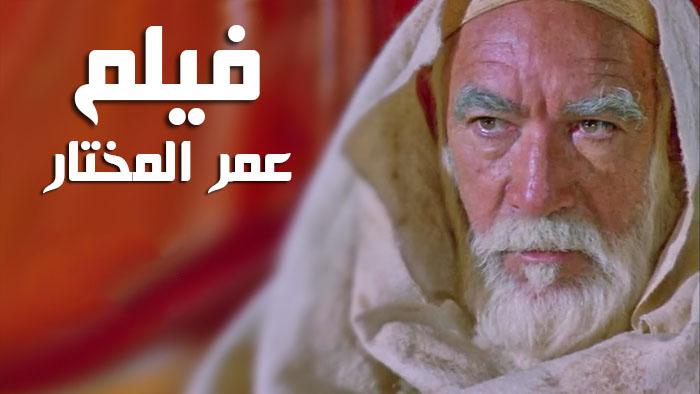 Omar Mukhtar – Lion of the Desert | Urdu (HD)