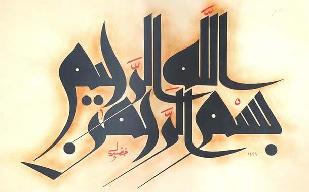 جمال الخط العربى روعة العرب